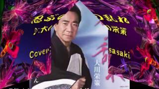 説明 作詞/高田ひろお 作曲/筑紫竜平 編曲/南郷達也.