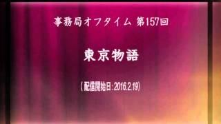 今回はタケダさんが熱い!です! 事務局オフタイム「東京物語」は、こん...