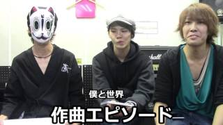 2015年9月2日より全国で販売されている、大阪発3ピースバンド「バンド...