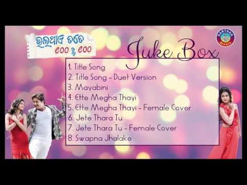 Bhala Paye Tate 100 ru 100   Juke Box All Songs