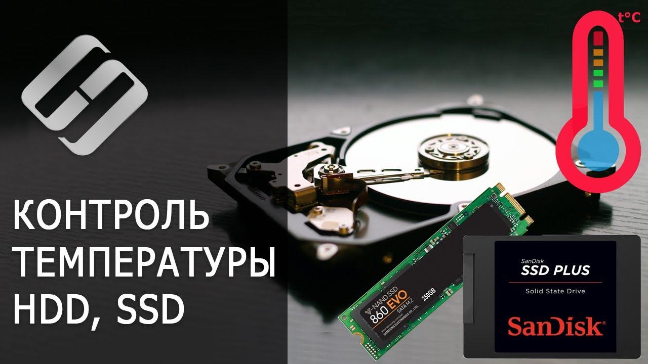 Контроль температуры жесткого диска и SSD 🌡️💽 🖥️
