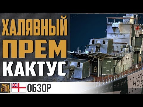 Эсминец Gallant! Прем Royal Navy ✌ World of Warships