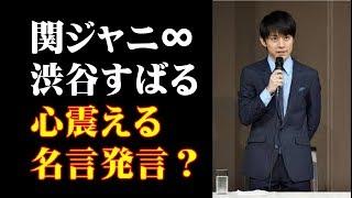 渋谷すばるさんが、関ジャニ∞からの脱退と、ジャニーズ事務所からの退所を 発表しましたね。 渋谷すばるさんといえば、ラジオや雑誌などで心動かす名言を生み出している ...