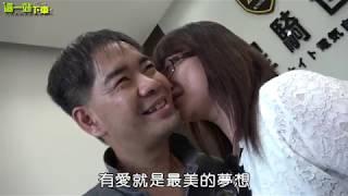 【這一站下車】Ep:26 山佳車站 遇深情大叔 為妻40歲轉行當黑手