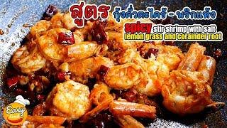 engsub สูตรเด็ด กุ้งคั่วตะไคร้ - พริกแห้ง l spicy shrimp with salt lemon grass and corainder root