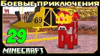 ч.29 Minecraft Боевые приключения - 3D Вертолёты и Грибной Король