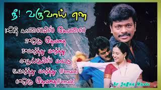 Nee Varuvai Ena Tamil Mp3 Songs / Ajith , parthiban , Devayani / Music: S . A . Rajkumar