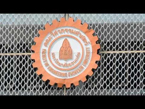 วีดีทัศน์  International Programs (Bachelor Degree) Faculty of Engineering, Khon Kaen University