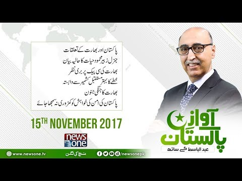 Awaz-E-Pakistan | 15 November-2017 | Bharat Ka Jangi Junoon |