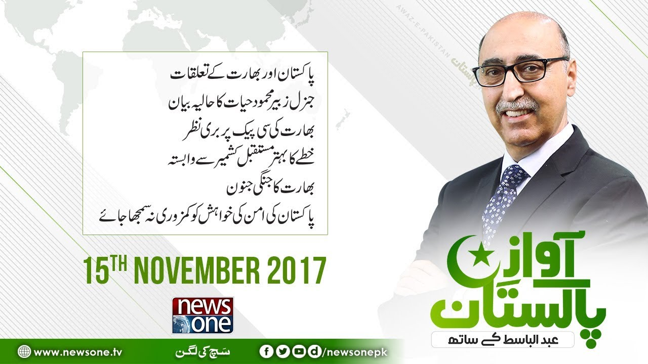 Awaz-E-Pakistan