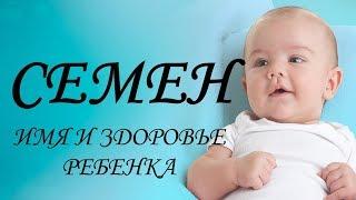Семен. Имя и здоровье ребенка. Имена для мальчиков