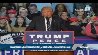 الرئيس دونالد ترمب يتولى مقاليد الحكم في الولايات المتحدة الأمريكية الجمعة المقبلة