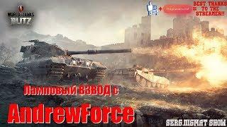 ◀World of Tanks Blitz | Ламповый взвод с AndrewForce | Serg.NIGMAT | Stream UA▶