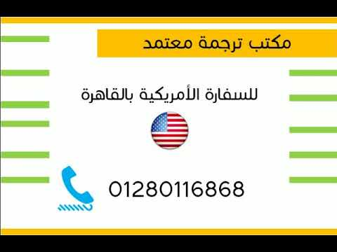 Certified translation Office of American Embassy in Cairo +201280116868