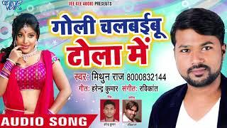 Gambar cover TOP NEW BHOJPURI HIT SONG - Goli Chalwyebu Tola Me - Mithun Raj - Bhojpuri Hit Songs 2018