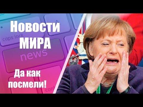 Новости МИРА. Германия возмутилась разрывом контрактов между «Газпромом» и «Нафтогазом».