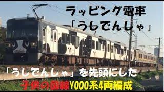 ラッピング電車「うしでんしゃ」を先頭にしたY000系4両編成