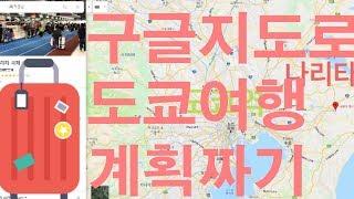 구글지도로 도쿄여행계획 짜기