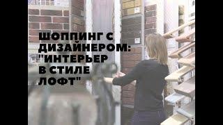 Шоппинг с дизайнером: как создать интерьер в стиле лофт(, 2015-02-18T07:13:59.000Z)