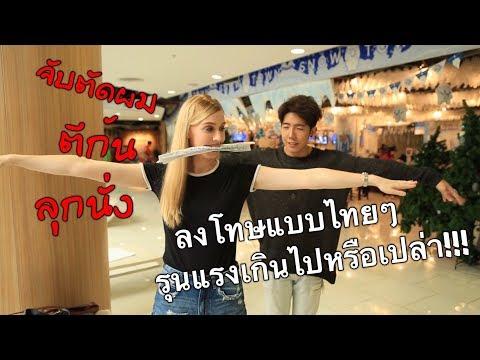 ฝรั่งคิดอย่างไรกับบทลงโทษในโรงเรียนแบบไทย