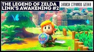 Лінк - злодій, пошляк, душогуб | The Legend Of Zelda: link's Awakening #2