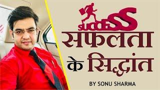 Success Principles  ! Sonu Sharma ! for association cont : 7678481813