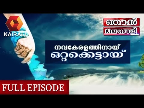 ഞാൻ മലയാളി:  | Njan Malayali  | John Brittas | 8th September 2018