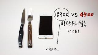 18900원 vs 4500원 방탄 필름 테스트!