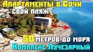 Апартаменты в Сочи, комплекс Лучезарный на берегу моря. Планировки, цена на апартаменты у моря 0+