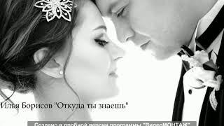 Илья Борисов «Откуда ты знаешь»