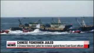 Three Chinese fishermen jailed for violence against Korea Coast Guard officers