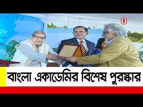 বাংলা একাডেমির বিশেষ পুরস্কার পেলেন কারা? || Bangla Academy Prize