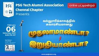 PSG Tech Alumni Association - Chennai Chapter - Tamil Pattrimandram_Dt. 06_02_2021