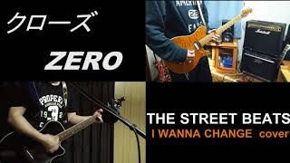 《クローズZERO /Crows Zero》 THE STREET BEATS 『I WANNA CHANGE』をc...