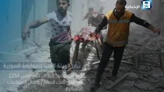 بيان الهيئة العليا للمعارضة السورية