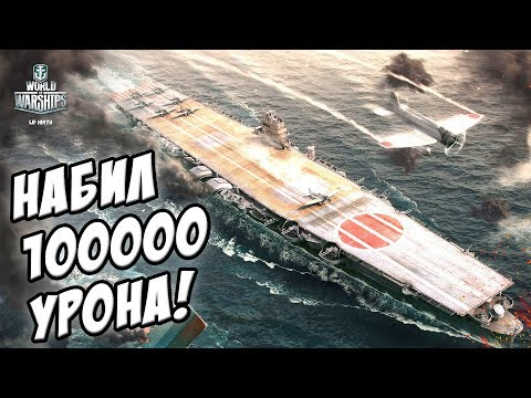 Как играть на новых АВИАНОСЦАХ? - World Of Warships