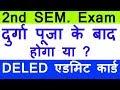 NIOS DELED 2nd Sem Exam After DP Or 504 505 Exam द र ग प ज क ब द ह ग य Admit Card mp3