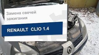 Замена свечей зажигания Renault 77 00 500 168 на Renault  Clio