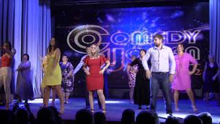 Лицей Comedy Woman Танец