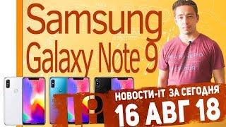 Новости IT. Samsung Galaxy Note9, Яндекс смартфон, Motorola P30, NVIDIA Quadro
