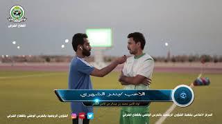 تصريح الاعب بندر  الشهري بعد مباراة نصف النهائي من بطولة شهداء الواجب الحرس الوطني