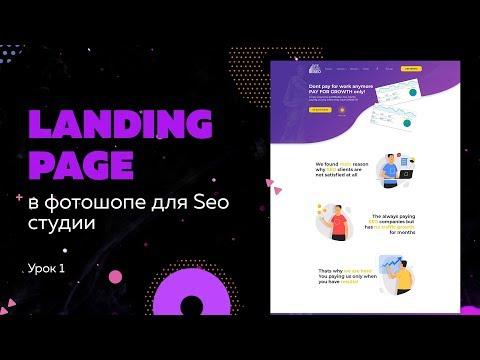 Landing Page в фотошопе для Seo студии. Урок 1