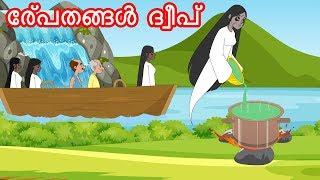 malayalam-stories-malayalam-cartoon-malayalam-fairy-tales-jm-malayalam