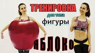 Тренировка для типа фигуры ЯБЛОКО | Создаем красивые пропорции тела