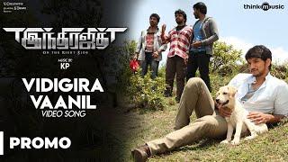 Indrajith | Vidigira Vaanil Song (Promo) | Gautham Karthik, Ashrita Shetty | KP