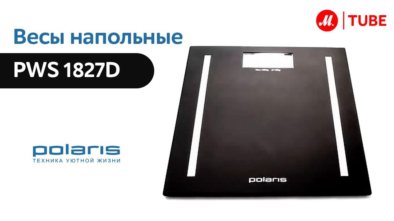 Напольные весы Bork N785 - YouTube