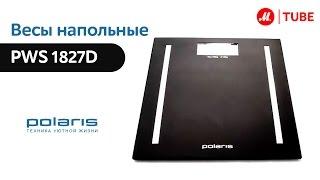 Напольные весы POLARIS PWS 1827D(Необычайно стильные напольные весы Polaris PWS 1827D с прорезиненным корпусом Подробнее на http://www.mvideo.ru/products/vesy-napoln..., 2015-04-14T13:35:55.000Z)