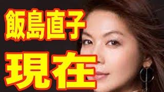 飯島直子の現在が....【 芸能情報 】 飯島直子 検索動画 7