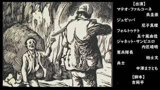 メリメ「マテオ・ファルコーネ」(ラジオドラマ)