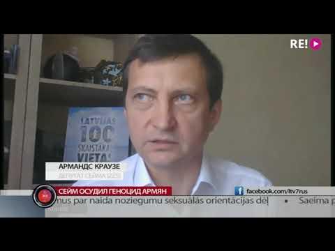 Сейм осудил геноцид армян